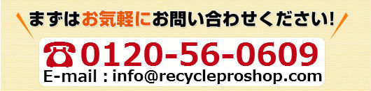recycleproshop