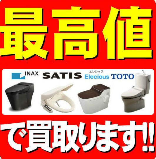 トイレ・便器買取