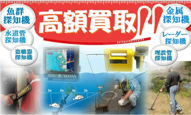 魚群探知機,金属探知機,GPSレーダー探知機高額買取