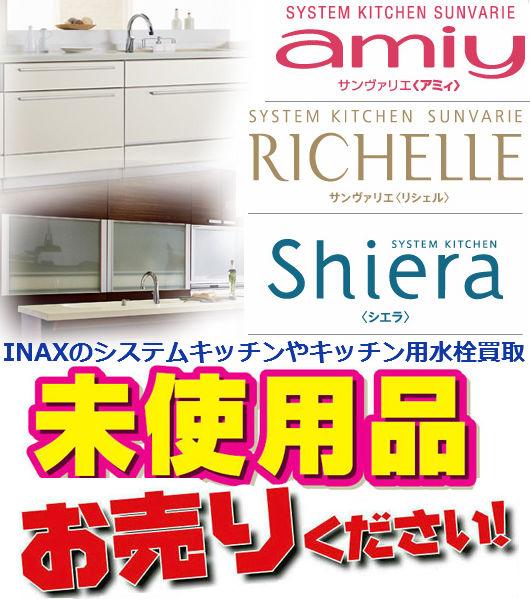 INAXのシステムキッチンやキッチン用水栓買取