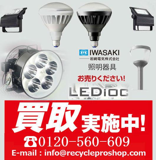 LED照明器具 LEDioc(レディオック)買取