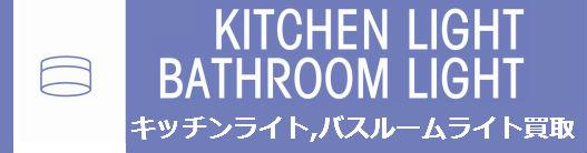 キッチンライトバスルームライト買取