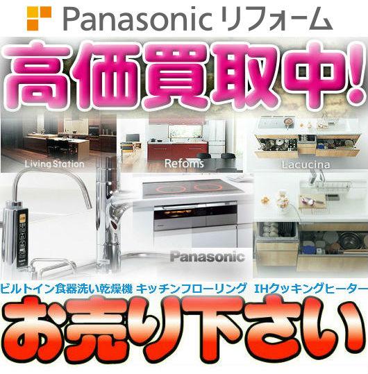 パナソニックPanasonicリフォーム住まいの設備と建材 商品 買取
