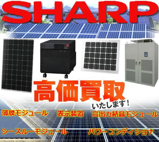 シャープ(SHARP)産業用太陽光発電システム買取