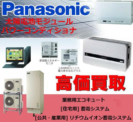 パナソニック 産業用 太陽光発電システム関連商品買取