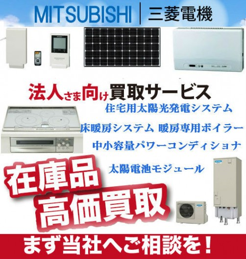 三菱電機 太陽光発電システム 公共・産業用システム買取