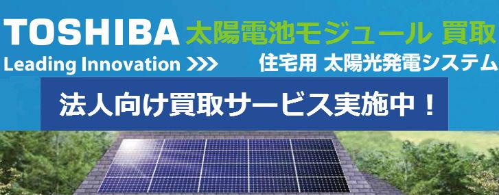 太陽電池モジュール 買取