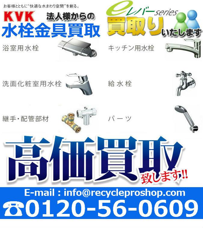 KVK 水まわり蛇口買取