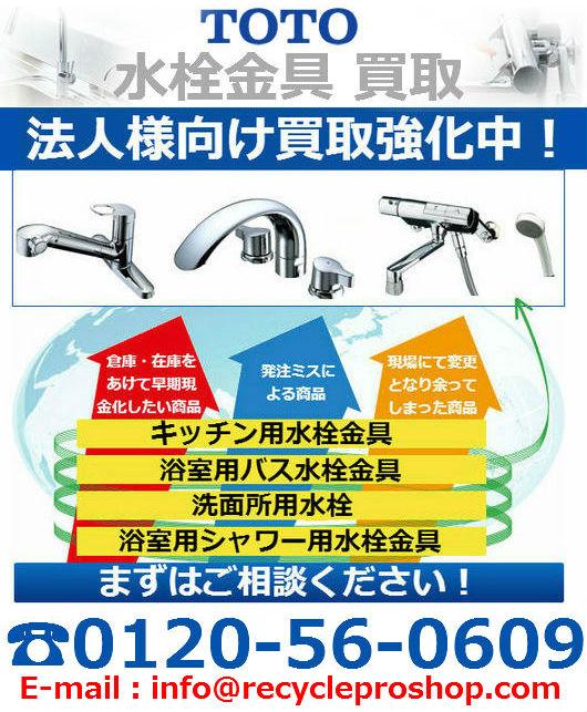 TOTO水栓金具買取 -リフォームおすすめ商品買取