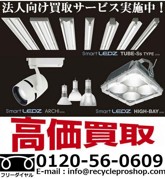 LEDZ 、TUBE、照明器具買取