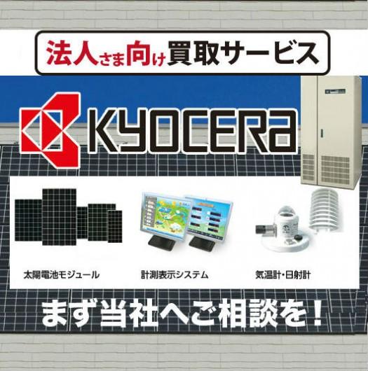 公共・産業用太陽光発電システム買取