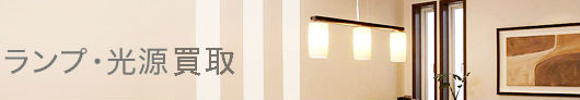 ランプ・光源買取