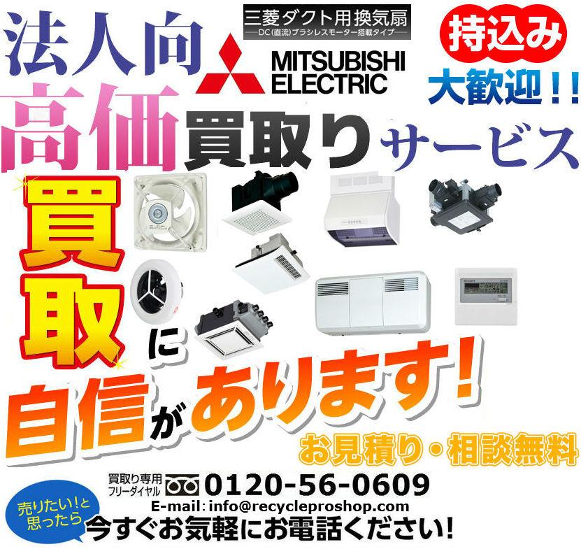 三菱電機 換気扇・換気空清機買取