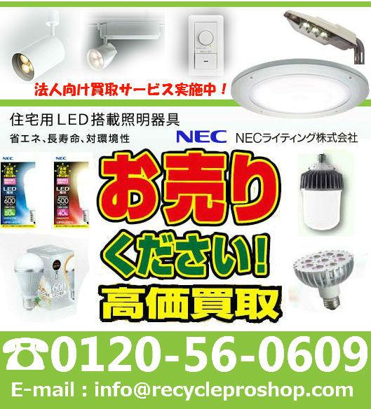 recycleproshop-nec