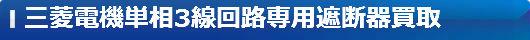 三菱電機単相3線回路専用遮断器買取