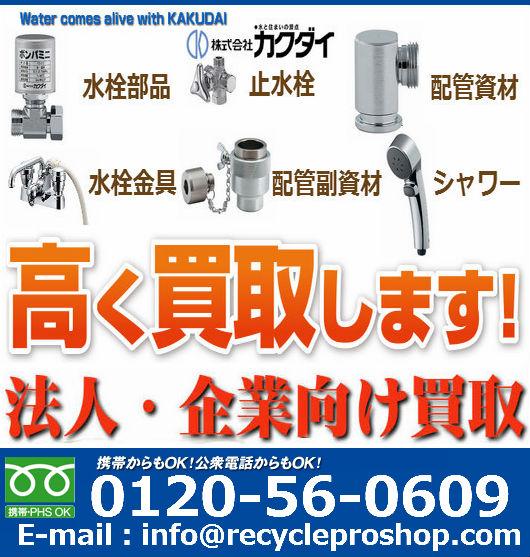 カクダイ-水栓金具