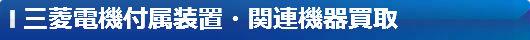 三菱電機付属装置・関連機器買取