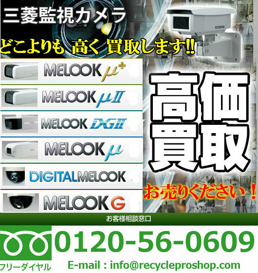 三菱電機 CCTVシステム