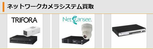 ネットワークカメラシステム買取