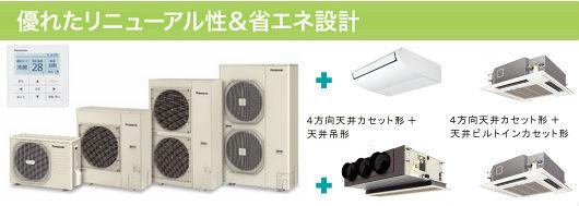 X4シリーズ【高効率タイプ】買取