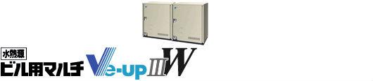 Ve-upIIIW(水熱源)買取