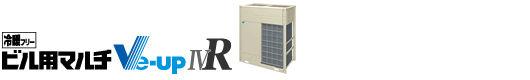 ビル用マルチVe-upIVR(冷暖フリー・高効率シリーズ)買取。