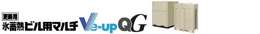 Ve-upQG(更新用・氷蓄熱)買取