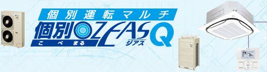 個別◎ZEAS-Q|スカイエア買取