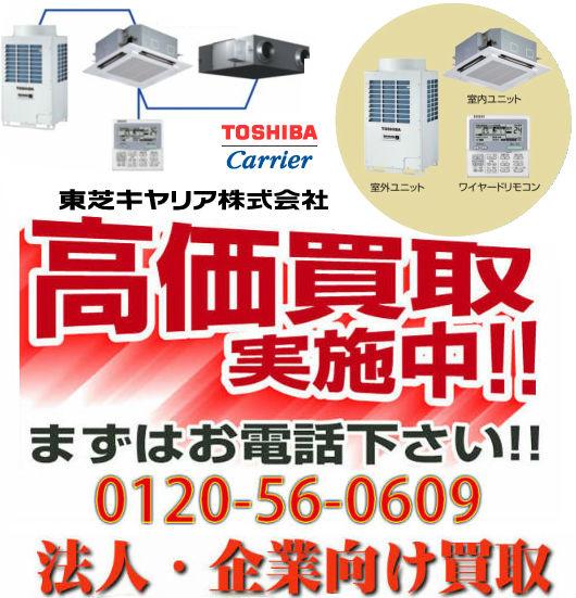 東芝キヤリア株式会社:ビル・工場用空調システム買取