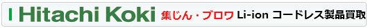 Li-ion コードレス製品買取-1