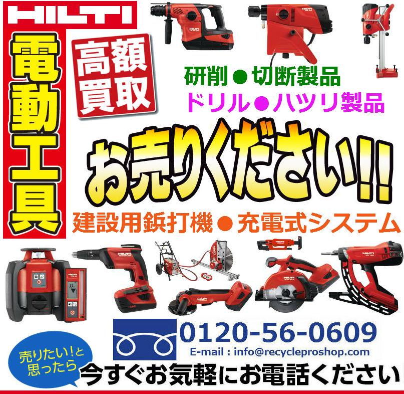 HILTI(ヒルティ)電動工具買取