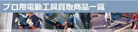プロ用電動工具買取商品一覧