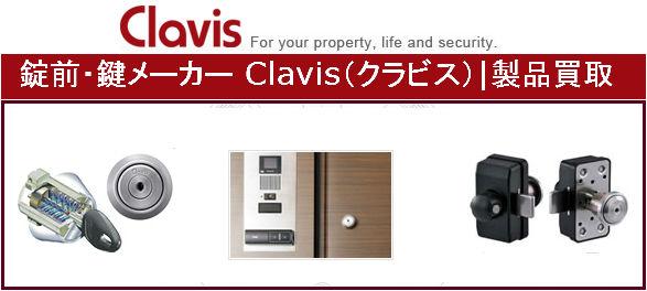 錠前・鍵メーカー Clavis(クラビス)製品買取