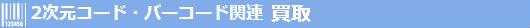 2次元コード・バーコード関連買取