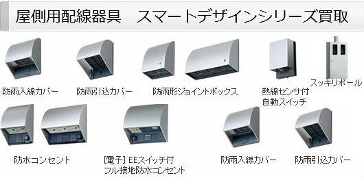 屋側用配線器具 スマートデザインシリーズ買取