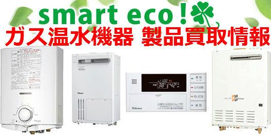 ガス温水機器 製品買取情報