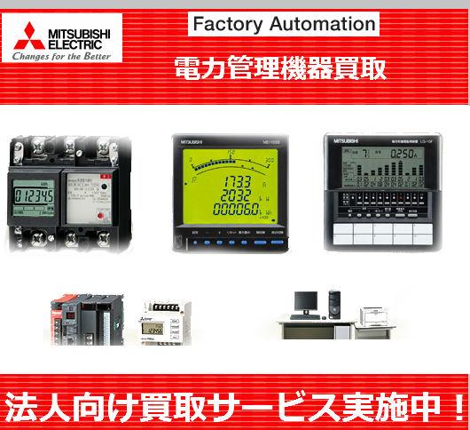 電力管理機器買取