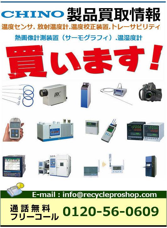 株式会社チノー(CHINO)の温度計測温度測定買取
