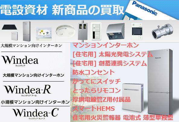 電設資材 新商品の買取