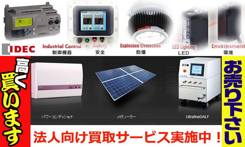 IDEC(アイデック)株式会社製品買取