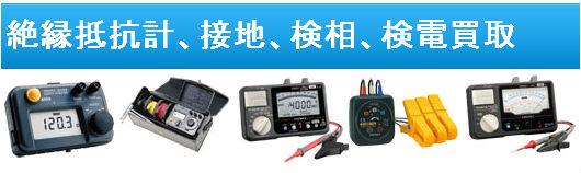絶縁抵抗計、接地、検相、検電買取