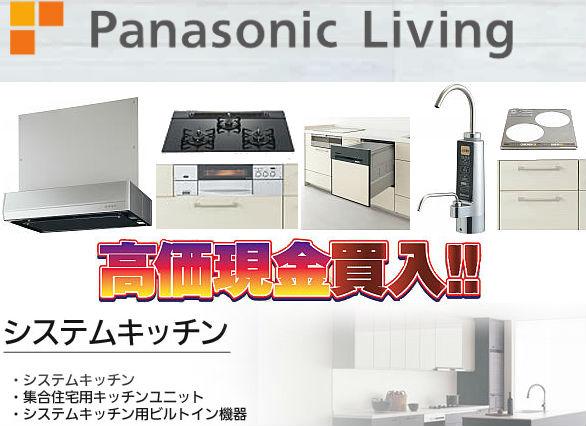 キッチン設備 ・住宅設備・建材・買取