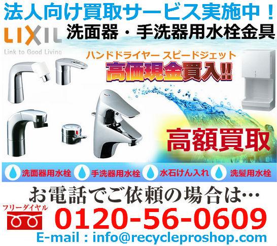 LIXIL -洗面器・手洗器用水栓金具買取