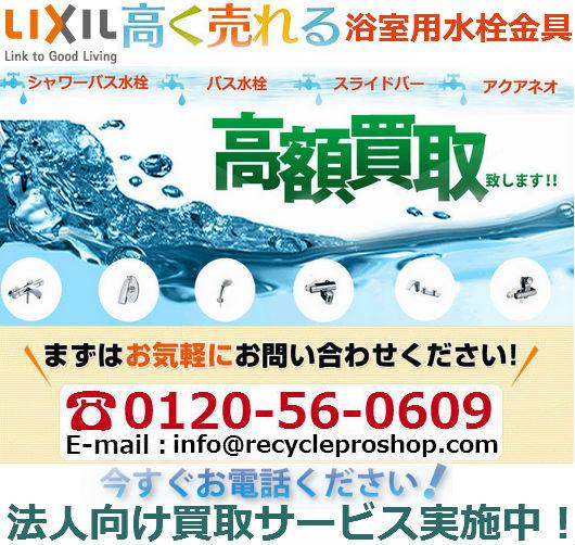 LIXIL浴室用水栓金具