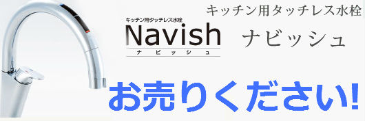 navish