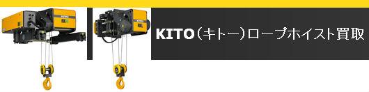 KITO(キトー)ロープホイスト買取