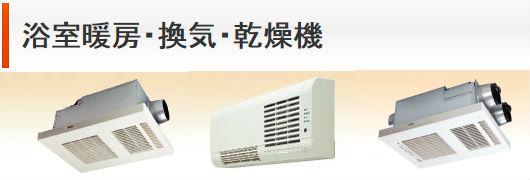 浴室暖房・換気・乾燥機