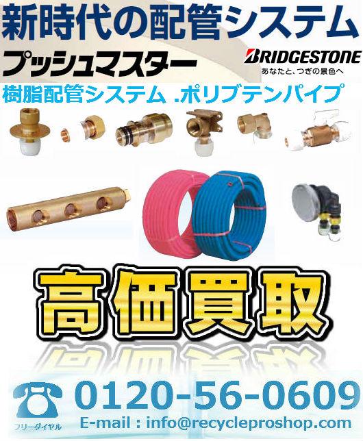 樹脂配管システム