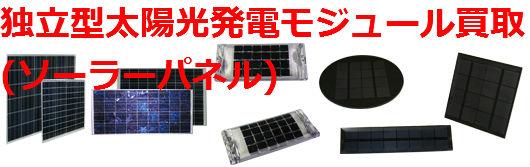 独立型太陽光発電モジュール買取