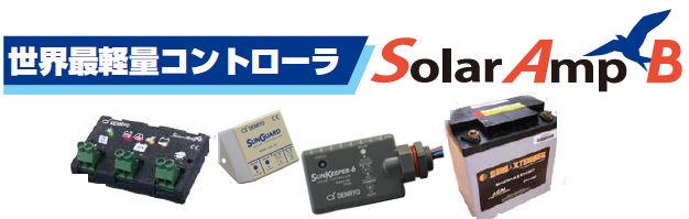 SolarAmp B買取